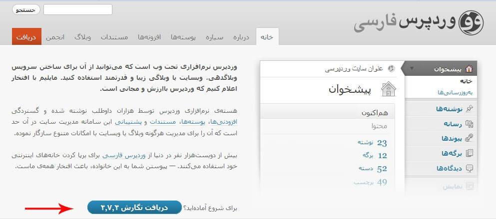 download wordpress-نصب وردپرس روی cpanel
