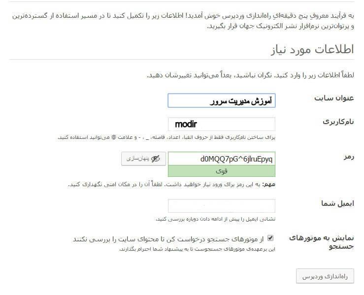 admin information-آموزش نصب وردپرس روی cpanel