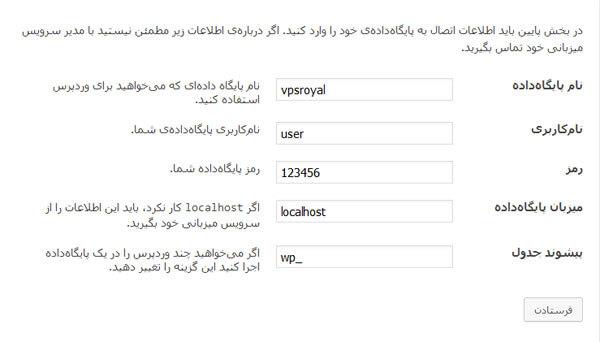 install wordpress-نصب وردپرس روی localhost