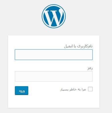login page-آموزش نصب وردپرس روی cpanel