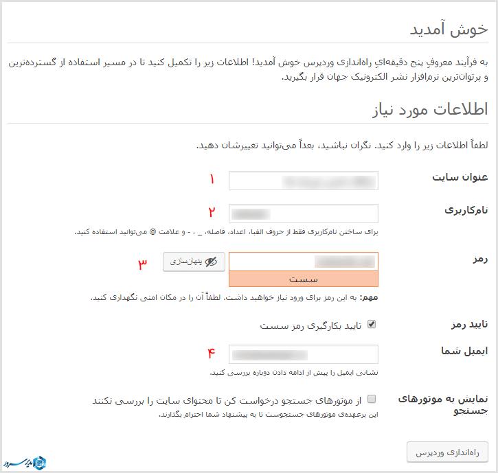 اطلاعات ورود به وردپرس