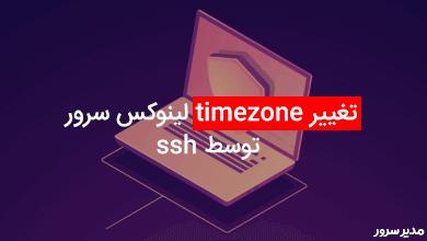تغییر timezone لینوکس سرور توسط ssh