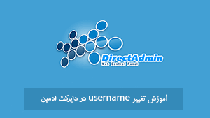 change username in directadmin