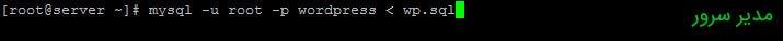 import with root-ایمپورت دیتابیس در ssh