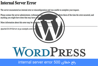رفع خطای 500 internal server error