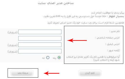 admin page-نصب نیوک در دایرکت ادمین