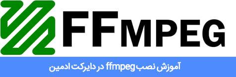 نصب ffmpeg در دایرکت ادمین