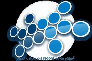 ساخت a record در دایرکت ادمین