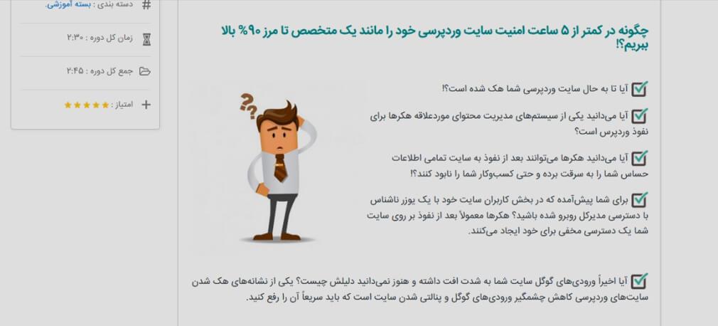 دوره: زره پولادین وردپرس برای وبمستران حرفهای