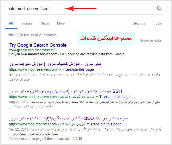 سئو چیست-ایندکس شدن مطالب در گوگل