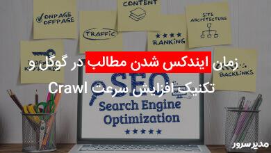 زمان ایندکس شدن مطالب در گوگل