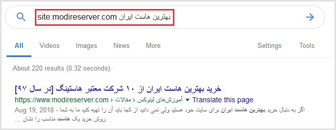 چک کردن ایندکس صفحات در گوگل