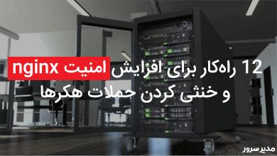 تامین امنیت nginx