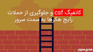 کانفیگ csf و جلوگیری از حملات هکرها