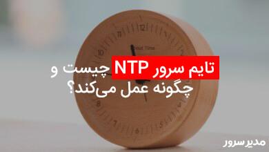 سرور ntp چیست