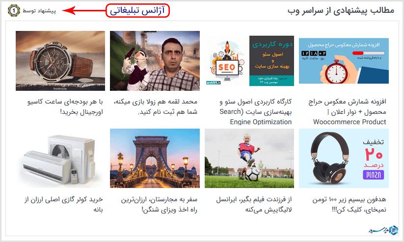 تبلیغات اینترنتی راه کسب درآمد از سایت