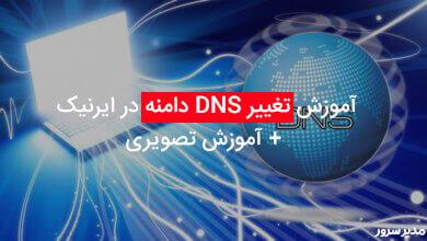 آموزش تغییر DNS دامنه در ایرنیک به همراه آموزش تصویری