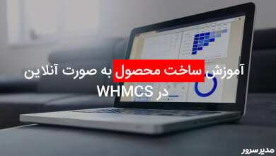 آموزش ساخت محصول به صورت آنلاین در WHMCS