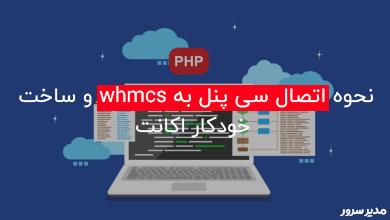 آموزش اتصال سی پنل به whmcs