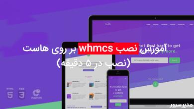 آموزش نصب whmcs در 5 دقیقه