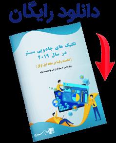 کتاب pdf سئو سایت