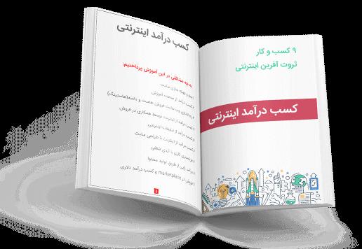 فایل pdf کسب درآمد اینترنتی
