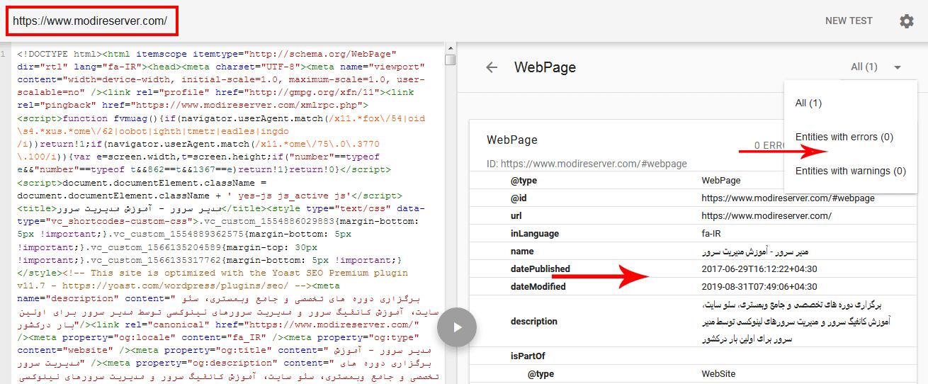 استراکچر دیتا چیست - google structured data tool
