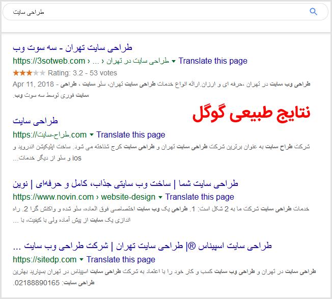 نتایج طبیعی گوگل