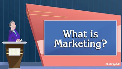 تعریف دقیق بازاریابی چیست