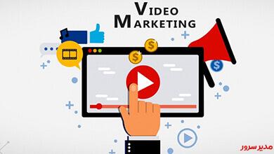 بازاریابی ویدیویی چیست