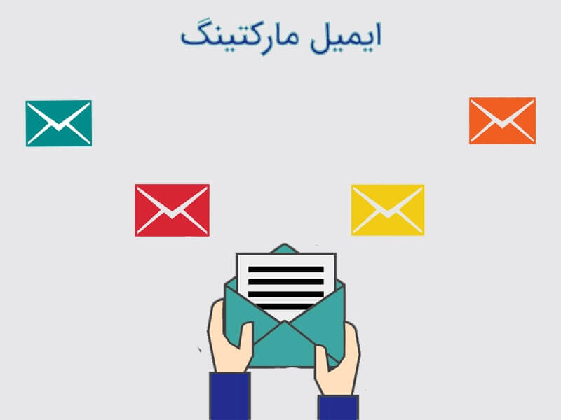 استفاده از ایمیل مارکتینگ برای افزایش آمار بازدید سایت