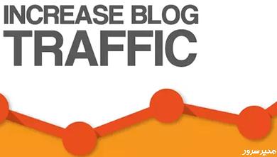 ویدیو افزایش ترافیک سایت در 3 ماه