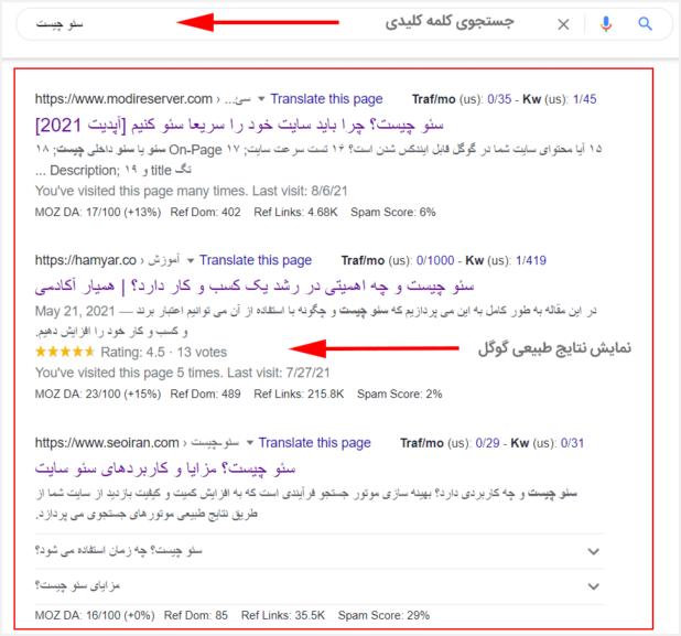 نحوه نمایش نتایج در گوگل - آموزش سئو